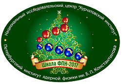 НИЦ «Курчатовский институт» - ПИЯФ