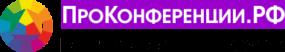 ПроКонференции.РФ