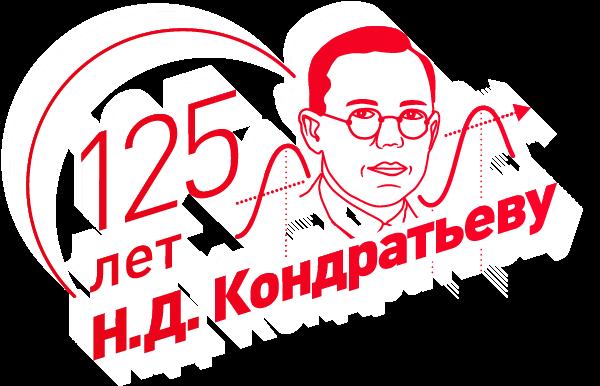 Институт экономики РАН и Международный фонд Н.Д. Кондратьева