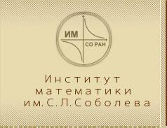 Институт математики им. С.Л. Соболева Сибирского отделения Российской академии наук