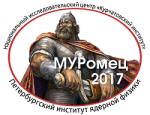 V Совещание по малоугловому рассеянию нейтронов «МУРомец 2017»