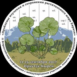 Сибирский институт физиологии и биохимии растений СО РАН