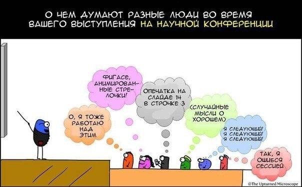 О чем думают люди, которые находятся на конференции и слушают докладчика
