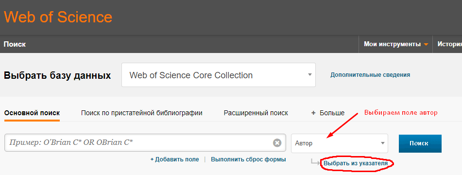 Поиск автора в Web of Science