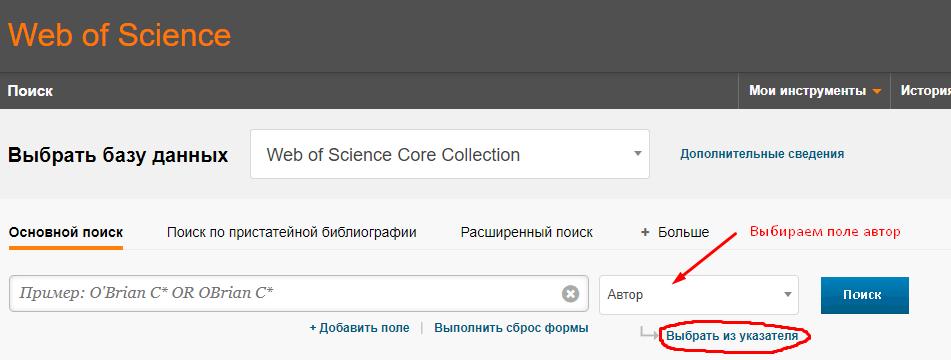 Поиск автора в Web of Science