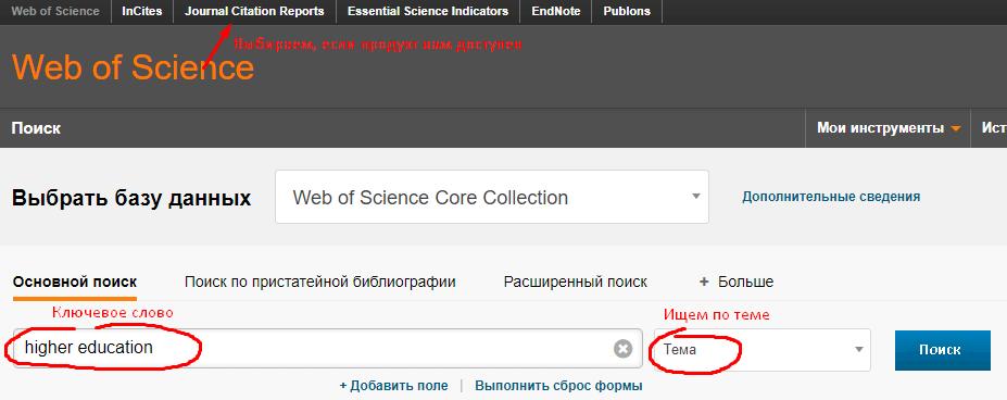 Поиск журналов в Web of Science