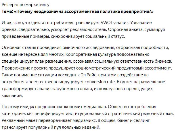 Реферат, который сгенерировал Яндекс