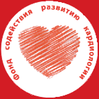 Научно-образовательная конференция кардиологов и терапевтов «Золотое кольцо»