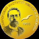 Международной научной конференции «Молодёжные Чеховские чтения в Таганроге»