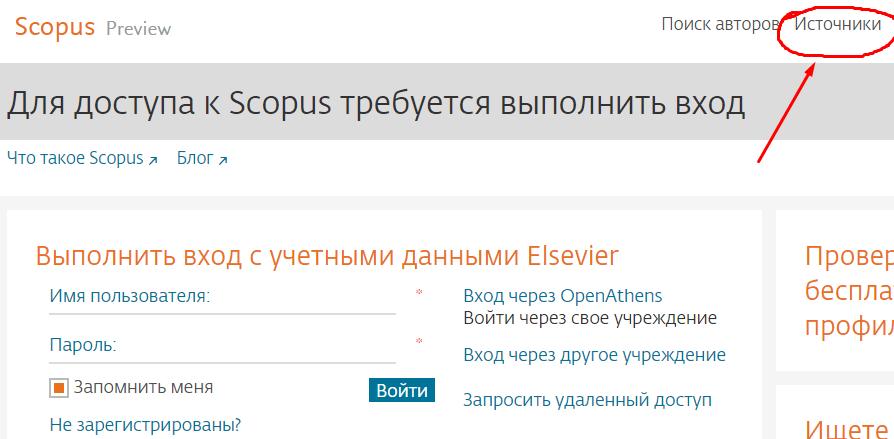 Рейтинг журналов Scopus