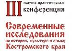 III научно-практическая конференция «Современные исследования по истории, культуре и языку Костромского края»