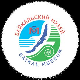Байкальский музей Иркутского Научного Центра Сибирского Отделения РАН