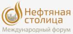 Первый международный молодежный научно-практический форум «Нефтяная столица»