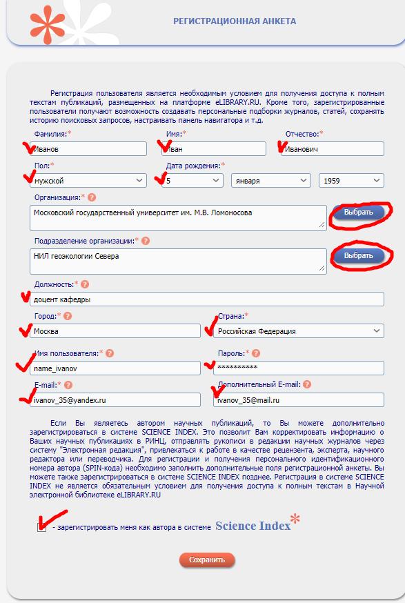 Регистрация автора в РИНЦ и Science Index