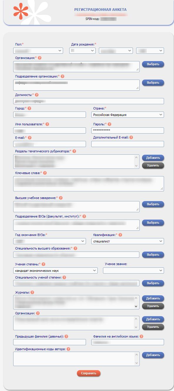 Регистрационная анкета РИНЦ