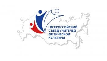 Федеральный центр организационно-методического обеспечения физического воспитания