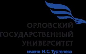Орловский государственный университет имени И.С. Тургенева