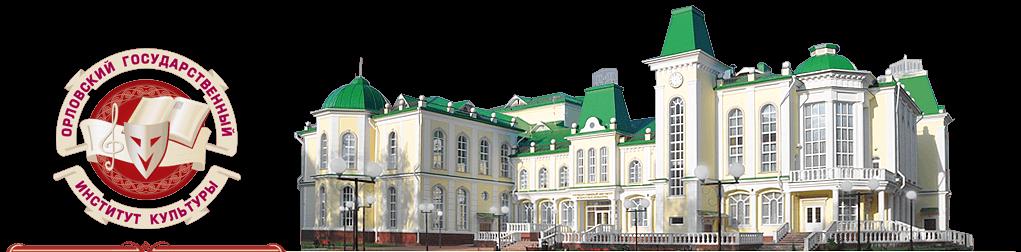 Орловский государственный институт искусств и культуры