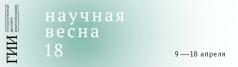 Государственный институт искусствознания