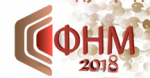 VII Международная конференция с элементами научной школы для молодежи «Функциональные наноматериалы и высокочистые вещества»