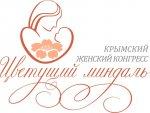III Международный Крымский женский конгресс «Цветущий миндаль» — 2018