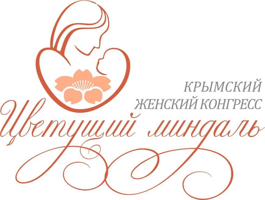 Региональная общественная организация «Межнациональный центр культуры и творчества «Женщины Крыма»