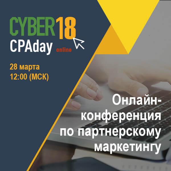 «CyberMarketing»