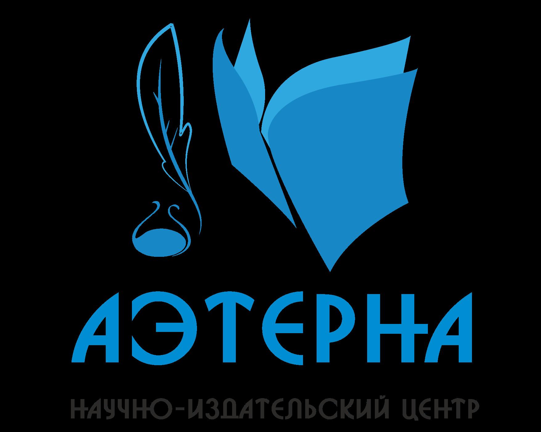 """Научно-издательский центр """"Аэтерна"""""""