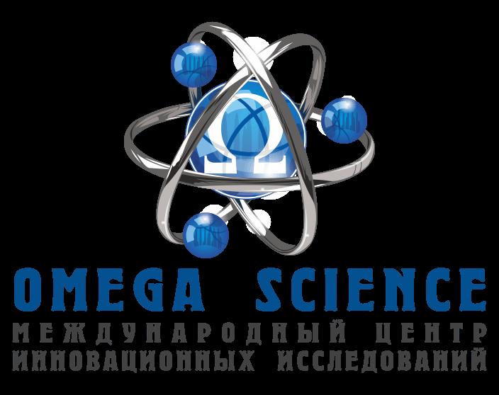 Международный центр инновационных исследований «OMEGA SCIENCE»