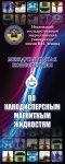 18 Международная Плесская конференция по нанодисперсным магнитным жидкостям