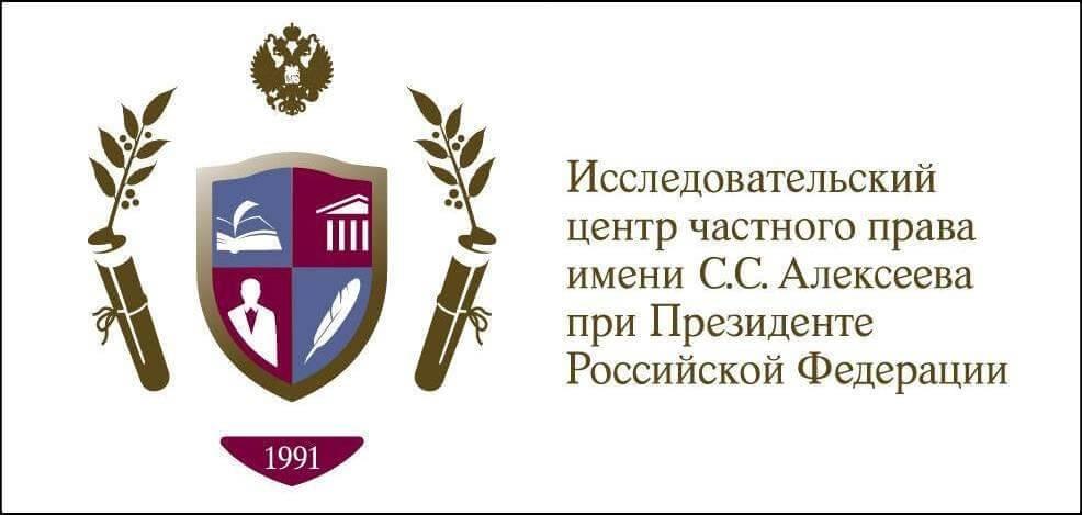 Исследовательский центр частного права им. С.С. Алексеева при Президенте РФ