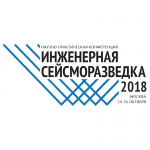 Научно-практическая конференция «Инженерная сейсморазведка 2018»