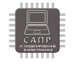 II Международная научно-практическая конференция «САПР и моделирование в современной электронике»