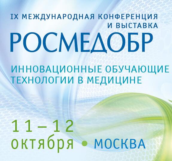Национальная медицинская палата, Первый МГМУ им. И.М. Сеченова, Ассоциация медицинских обществ по качеству, Российское общество симуляционного обучения в медицине