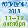 «РОСМЕДОБР-2018. Инновационные обучающие технологии в медицине»