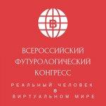 Всероссийский научный футурологический конгресс «Реальный человек в виртуальном мире»
