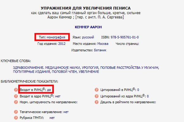 """Скрин Монография """"Упражнения для увеличения пениса"""" входит в РИНЦ"""