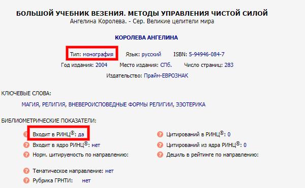 """Скрин Монография """"Большой учебник везения"""" входит в РИНЦ"""