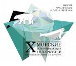 Международная научно-практическая конференция «Морские млекопитающие Голарктики»