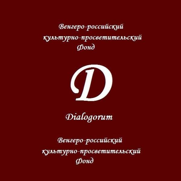 Венгеро-российский культурно-просветительский фонд  «Dialogоrum» (Венгрия)