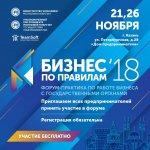 Форум-практика по работе бизнеса с государственными органами «БИЗНЕС ПО ПРАВИЛАМ 2018»