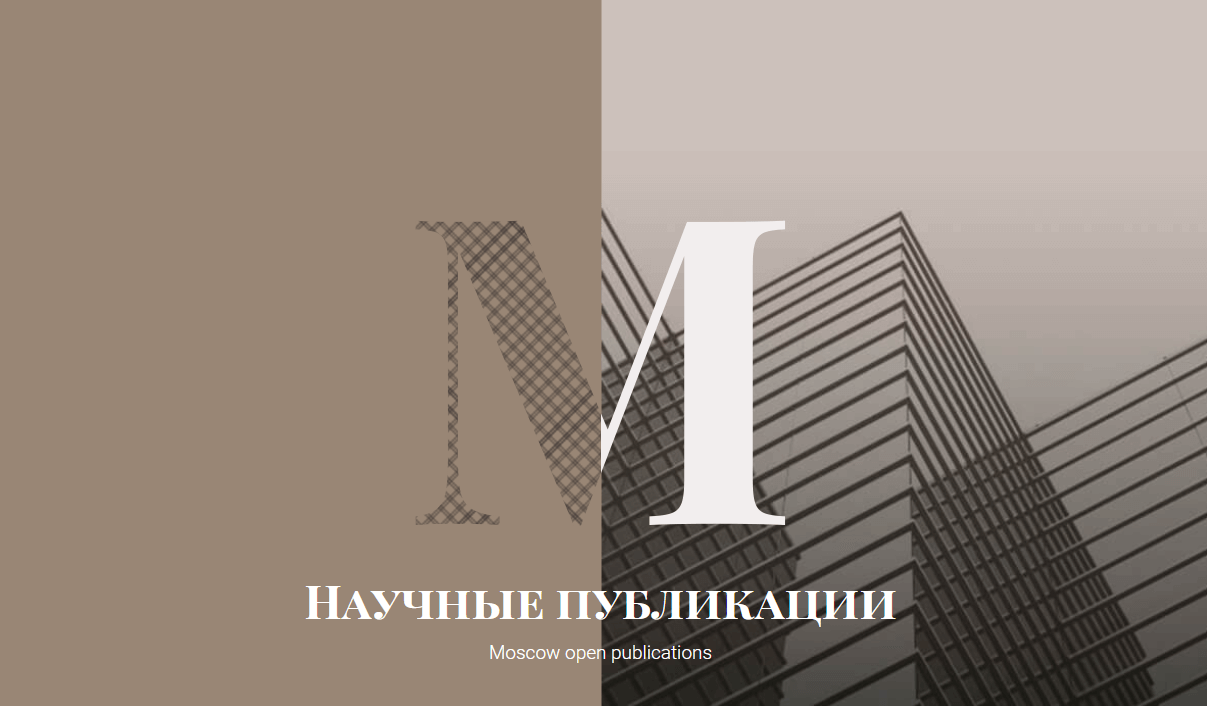 Moscow open publications