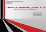 Общество, экономика и право — 2019: 1 сессия: IV Международная научно-практическая конференция, 31 января 2019 г.