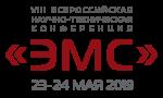 VIII всероссийская научно-техническая конференция «Электромагнитная совместимость»