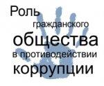 I Всероссийская научно-практическая конференция «Роль гражданского общества в противодействии коррупции»