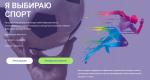 Я выбираю спорт: I Открытый международный конкурс учебно-образовательных, исследовательских, научно-популярных и методических проектов в области физической культуры и спорта