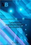 Международная научно-практическая конференция «Современные междисциплинарные исследования»