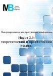 Международная научно-практическая конференция «Наука 2.0: теоретический и практический взгляд»