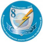 8-ая Всероссийская молодежная школа-семинар по проблемам информационной безопасности «ПЕРСПЕКТИВА — 2019»