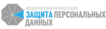 X Международная конференция «Защита персональных данных»
